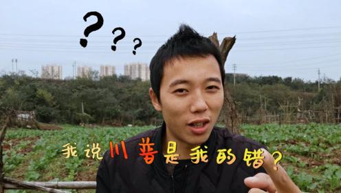 网友说我普通话都说不好,就别做视频了,一口川普有错吗?
