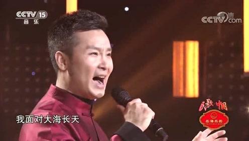 经典民歌《我们是黄河泰山》,刘和刚气势雄伟,不愧是老艺术家!