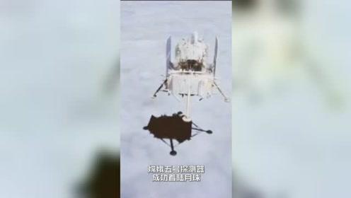 穩!嫦娥五號成功落月!祝賀