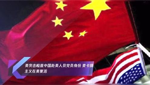 美突擊檢查中國赴美人員黨員身份 麥卡錫主義在美復活