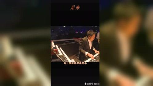 张学友演唱《后来》,熟悉的旋律,让人回味无穷