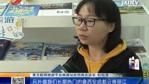 2021放假安排出炉 元旦春节旅游预订人气暴涨