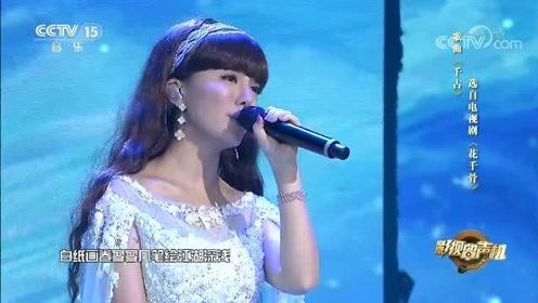 阿兰深情演唱《花千骨》主题曲《千古》,如同仙境,实在太美了!