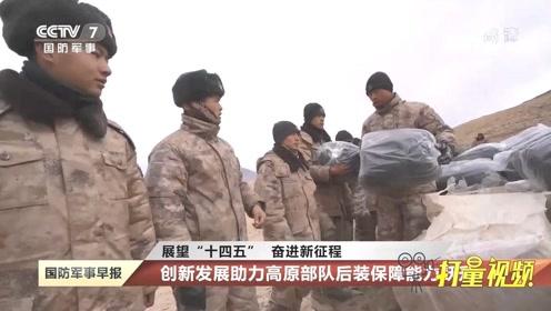 新疆军区:科技助力!高原部队后装保障能力跃升
