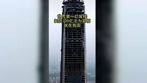 世界第一烂尾楼,耗资700亿沦为笑柄,就在我国,大家知道哪里吗