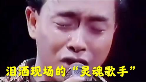 盘点歌手泪洒现场的经典瞬间,刘若英捂嘴痛哭,最后一首唱哭全场明星!感人