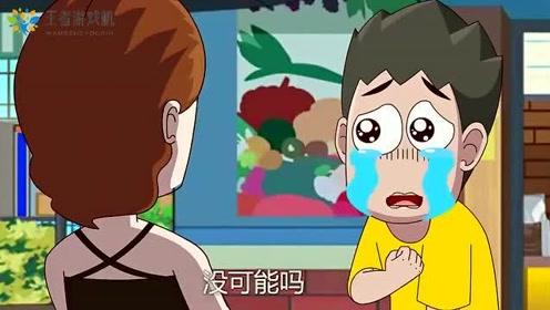 搞笑动画:波波爱慕虚荣想要抛弃男友,结果却