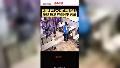 #热点速看#只因孩子将门帘甩其身上,孕妇故意绊倒4岁男童。