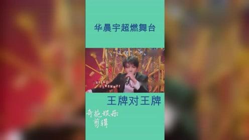 华晨宇超燃舞台曲《我管你》,超嗨超爆,这个视频太上头了!