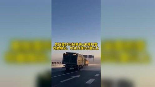 """揭秘高速公路""""除雪神器"""":用航空发动机吹出10级热风吹雪车"""