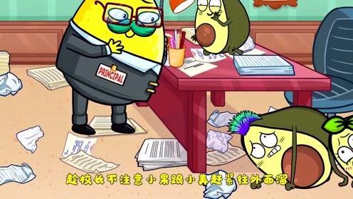 儿童卡通搞笑动画:小小果在校长办公室搞破坏