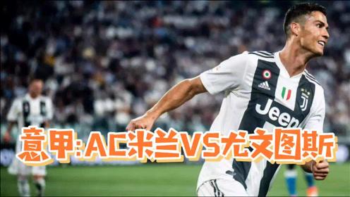 意甲:AC米兰VS尤文图斯,争冠六分战不容有失,尤文全力斗米兰