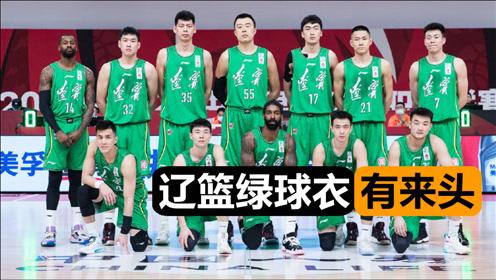 有NBA的感觉了!CBA中文版球衣亮相,辽宁男篮鲜绿色有原因