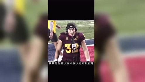 中国人也可以打橄榄球,如果再加上中国功夫,或者可以称霸球场哦哈哈!
