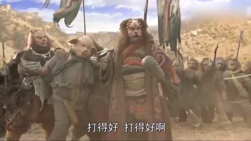 悟空两人和妖怪搏斗,八戒在旁边看热闹,真是太搞笑了