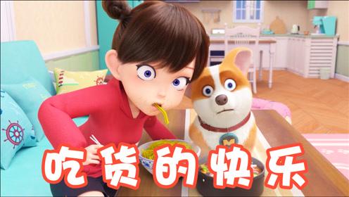 飞狗MOCO:减肥是什么?吃才是最重要的!