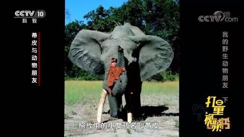 10岁小女孩竟在非洲大草原上与野生动物共同生活,太神奇了