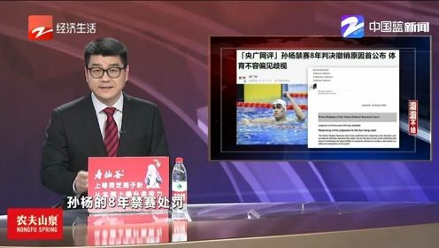 滔滔不绝:孙杨禁赛8年判决撤销原因公布,体育不容偏见歧视