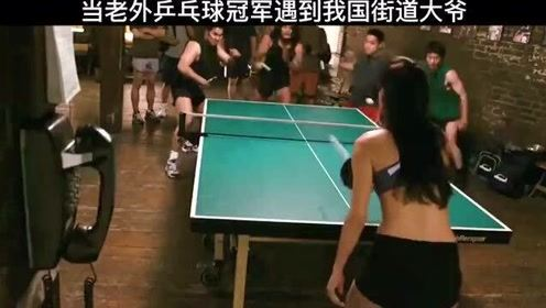陈翔六点半之民间高手听说老外很嚣张小区大爷教你打乒乓