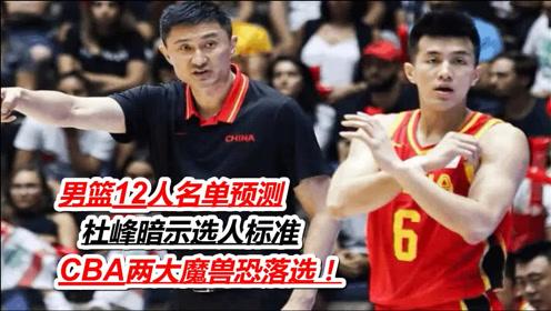 男篮12人名单预测,杜峰暗示选人标准,CBA两大魔兽恐落选!