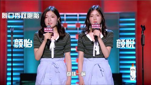 颜怡颜悦脱口秀搞笑合集5:听双胞胎讲段子原来