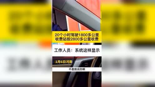 #热点速看#1月6日河南,网友20个小时走高速行驶1800多公里收费站却按2800多公里收费。工作人员:系统就是这样显示。