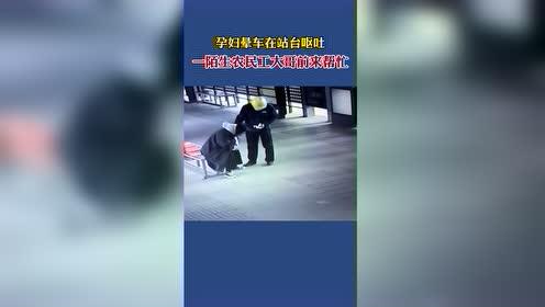 #热点速看#点赞!孕妇晕车在站台呕吐,一陌生大哥前来帮忙!
