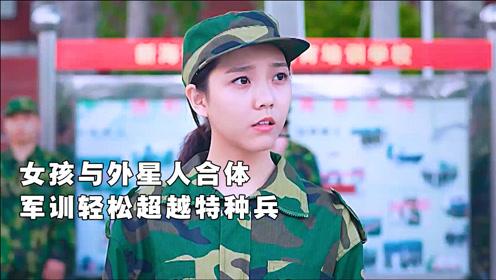 女孩与外星人合体,军训轻松超越特种兵,同学