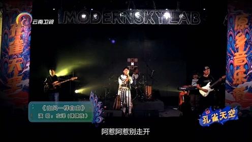 中国情歌汇:左泽《山风一样自由》美丽大理,体验民族音乐