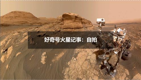 好奇号火星记事:自拍