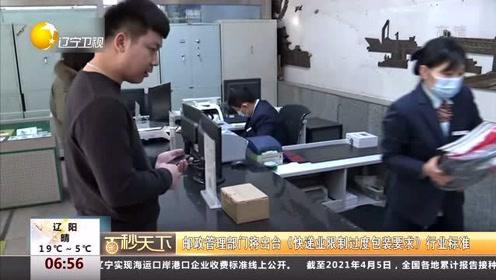 邮政管理部门将出台《快递业限制过度包装要求》行业标准