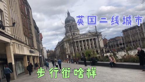 英国二线城市保留很多复古建筑,现代化全无