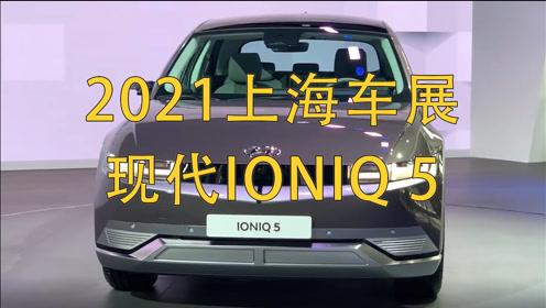 上海车展,现代IONIQ 5首发亮相