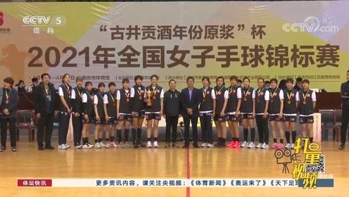 江苏女手队获得全国锦标赛五连冠