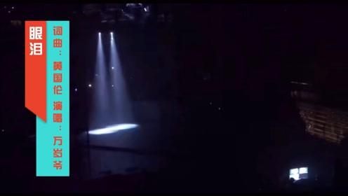 """歌手万岁爷""""眼泪""""MV"""