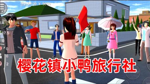 樱花校园模拟器:小鸭旅行社成立,带团游玩黄吖故居重温樱花之恋