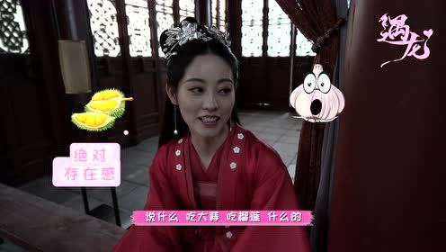 BTS: Liu Ying Eats Durian And Garlic Prior to Kissing Scenes? | Miss The Dragon