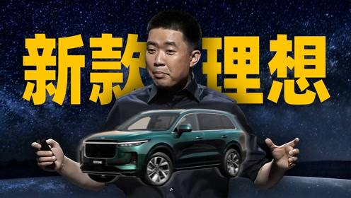 「趣看发布会」理想汽车2021年春季发布会