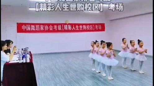 小朋友舞蹈考级也很可爱