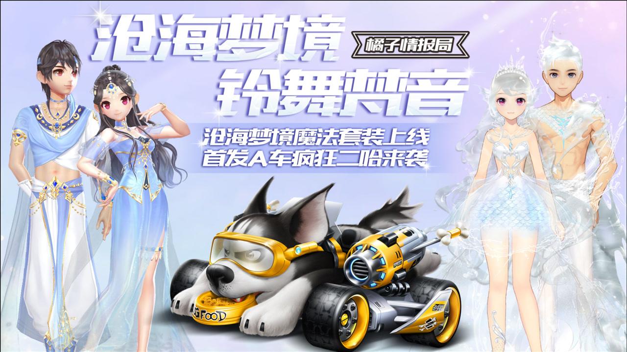 【橘子情报局】沧海梦境魔法套装上线 首发A车疯狂二哈来袭