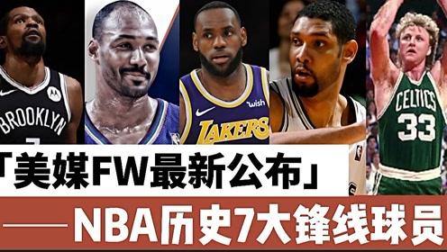 美媒FW最新公布,评选出NBA历史7大锋线,字母哥成功入选