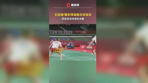 晋级决赛!王懿律/黄东萍战胜日本组合,晋级羽毛球混双决赛