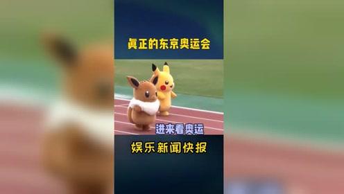 真正的东京奥运会
