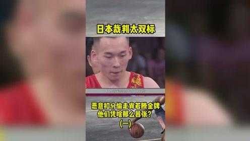 日本裁判太双标,恶意扣分偷走肖若腾金牌,他们凭啥那么嚣张?(一)