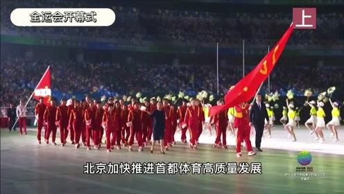 十四届全运会开幕式:各省体育代表团昂首挺X相