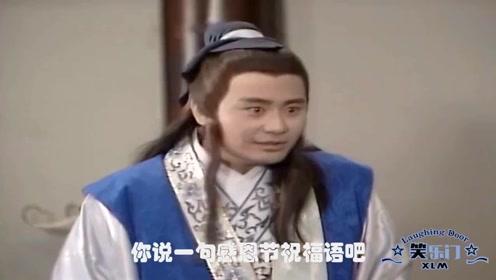 恶搞配音白蛇传:感恩节祝福语