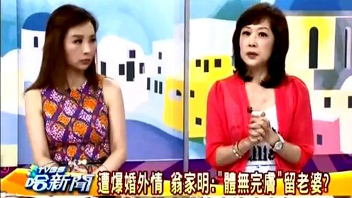 "TVBS哈新闻翁家明自爆驭妻有术 俞小凡耗尽青春""离不开""_综艺_高清1080P在线观看"