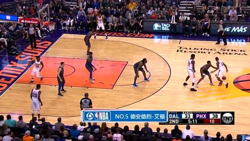 【原声】14日NBA十佳球 哈登迎射詹姆斯加隔扣麦基制霸全场无人可挡