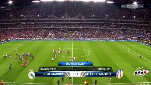 德比经典:13/14赛季欧冠决赛 皇家马德里vs马德里竞技 加时赛