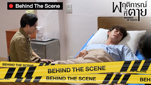 Behind the scenes: EP8 Part2   Manner of Death